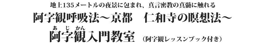 作り直し_阿字観タイトル4.jpg