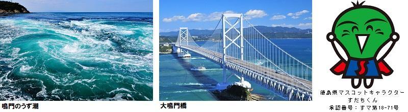 徳島県見どころ2-800-221.jpg