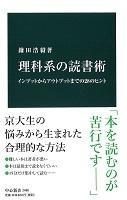 鎌田浩毅著「理科系の読書術」中央公論新社刊