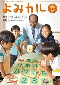 よみカル表紙200-282.jpg
