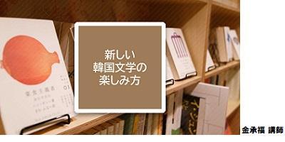 新しい韓国文学の楽しみ方200-400.jpg