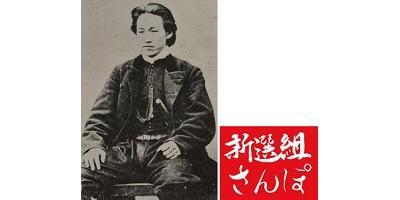 新選組さんぽ400-200.jpg