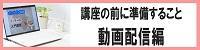 講座の前に準備すること動画配信200-50.jpg