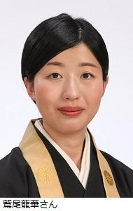 鷲尾龍華さん190-302.jpg