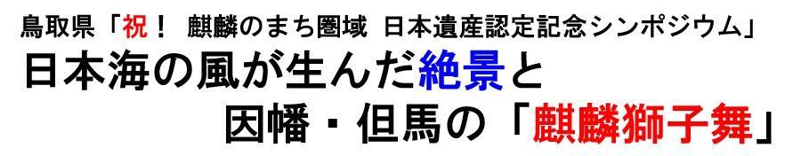 鳥取講座_看板_3行ゴシック_色つき(修正).jpg
