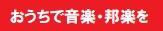 おうちで音楽邦楽を163-31.jpg