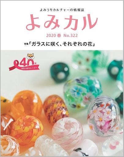 よみカル2020春表紙_バックグレー_405-510.jpg