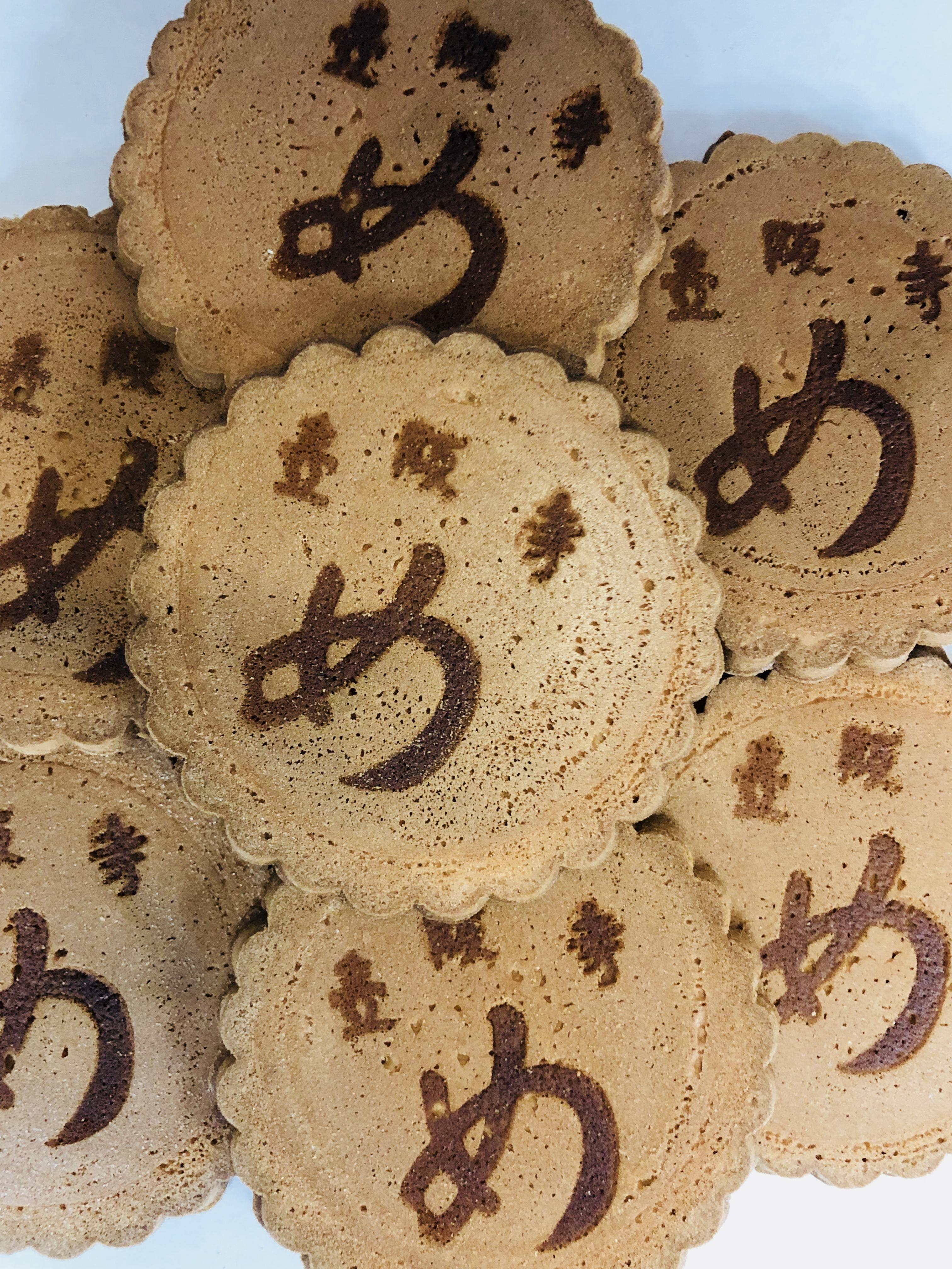 め煎餅.JPG