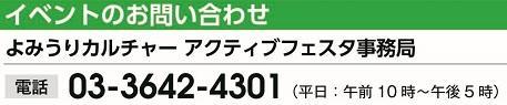 問い合わせ先457-95.jpg