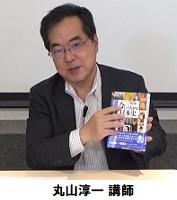 日本史講師200-197_名前入り.jpg