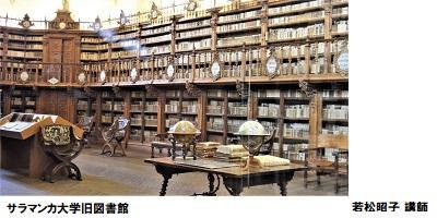 世界の図書館_サラマンカ大学旧図書館.jpg