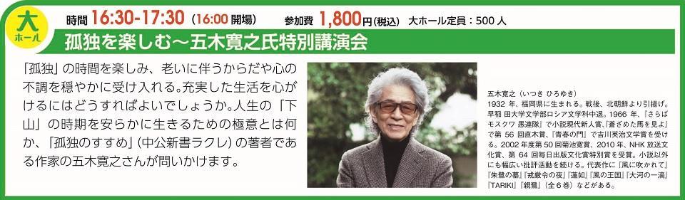 五木寛之氏特別講演会.jpg
