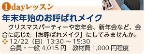 1222_荻窪年町メイク.jpg