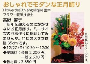1227_川崎正月飾り.jpg