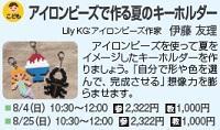 804_川口_キーホルダー.jpg