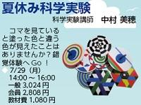 729_大森_科学実験.jpg