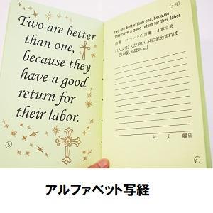 アルファベット写経.jpg