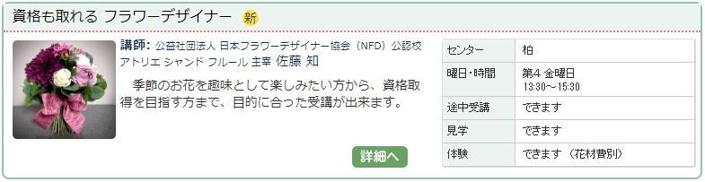 柏1_フラワーデザイナー1121.jpg