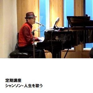 川崎05_シャンソン.jpg