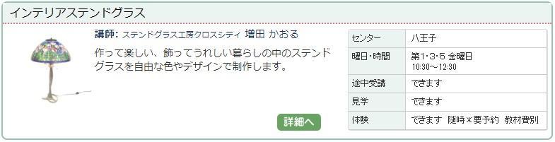 八王子02_ステンドグラス0115.jpg