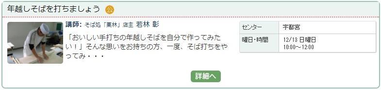 宇都宮01_そば1203.jpg