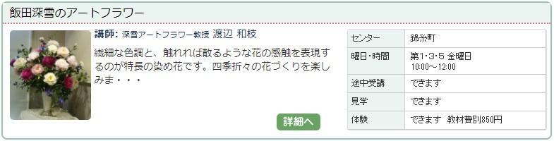 錦糸町2_アートフラワー1024.jpg