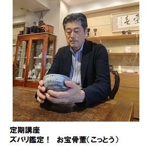 11(ズバリ鑑定!お宝骨董品).jpg