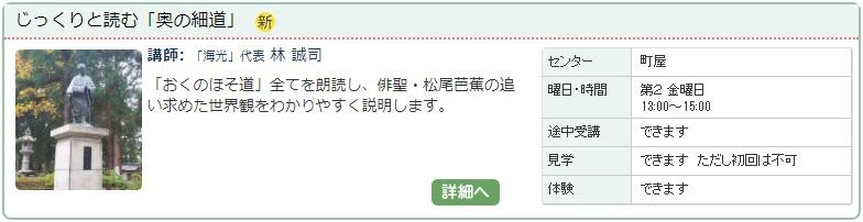 町屋_奥の細道1011.jpg