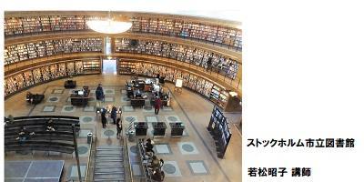 世界の図書館_ストックホルム市立図書館.jpg