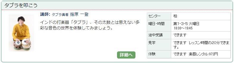 柏2_タブラ1112.jpg