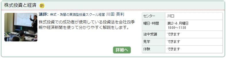 川口02_株式0107.jpg