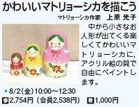 802_浦和_マトリョーシカ.jpg