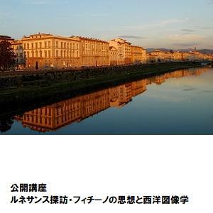 町屋05_ルネサンス探訪 ・ フィチーノの思想と西洋図像学.jpg