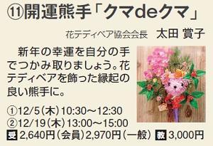 1205_横浜熊手01.jpg