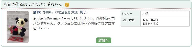 川崎1__パンダ1204.jpg