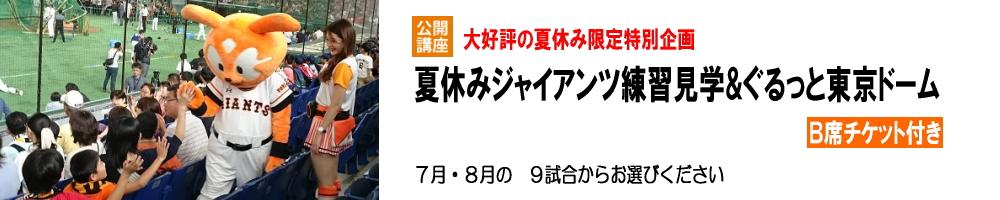 ぐるっと東京ドーム.HP.jpg