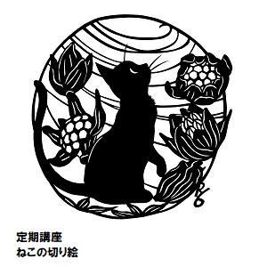 恵比寿02_「ねこ切り絵」.jpg
