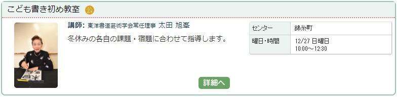錦糸町4_書き初め1202.jpg