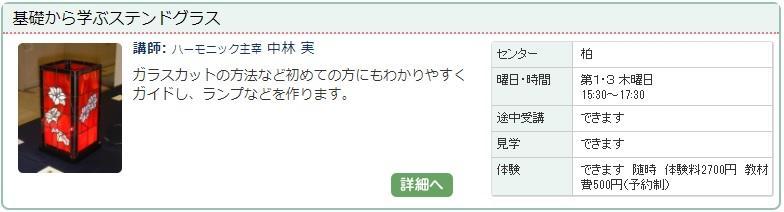 柏3_ステンドグラス1121.jpg