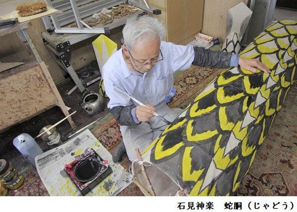 石見神楽 蛇胴(じゃどう)600-430.jpg