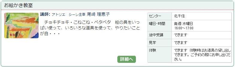 北千住1_お絵かき1113.jpg