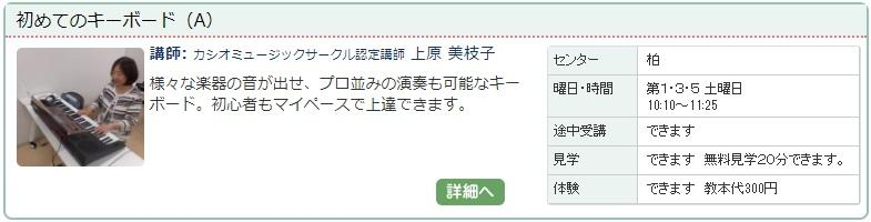 柏03_キーボード0109.jpg