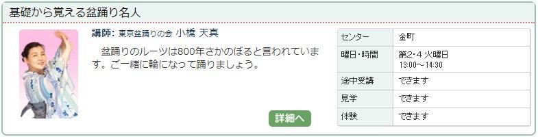 金町3_盆踊り1114.jpg