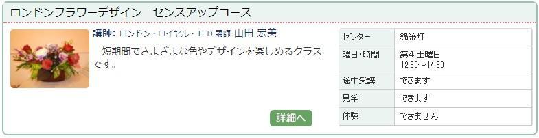 錦糸町01_フラワー0122.jpg