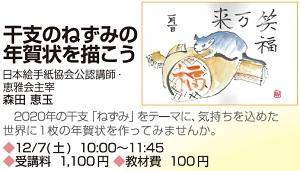 1207_町屋干支年賀状.jpg