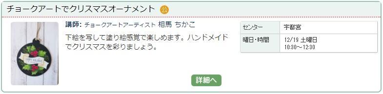 宇都宮03_チョークアート1203.jpg