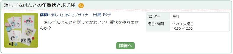 金町4_けしごむ1018.jpg