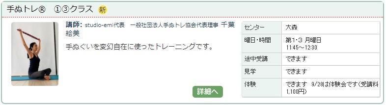 大森1_手ぬトレ.jpg