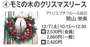 1207_横浜クリスマスリース.jpg