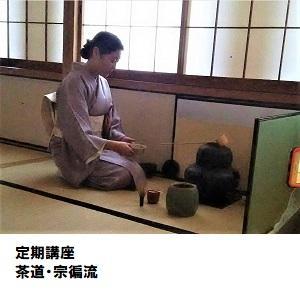 07「茶道・宗徧流」.jpg